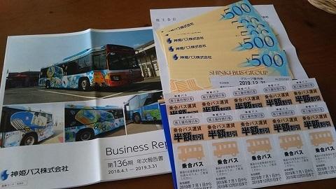 20190628神姫バス