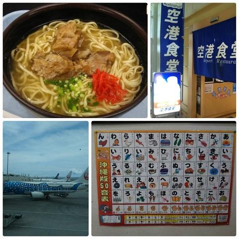 20190724空港食堂