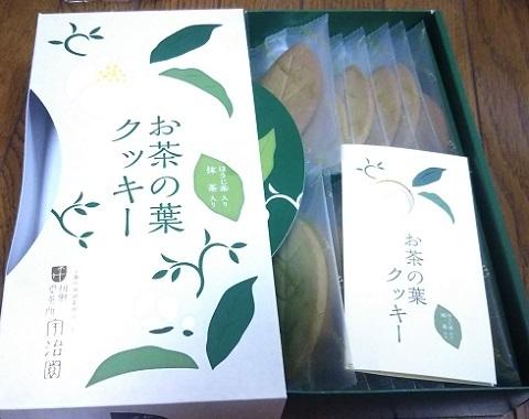 令和元年お茶の葉クッキー