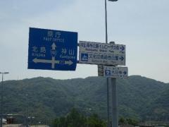 8国道を徳島駅まで