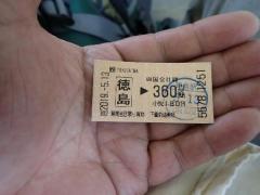 10立江駅まで