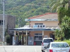 18牟岐駅