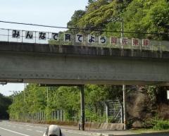 8阿佐東線