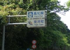11高知県に入った
