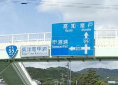 14東洋町甲浦