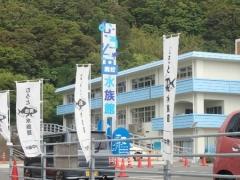 8室戸廃校水族館