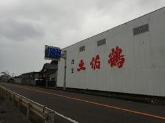 35土佐鶴本社