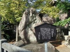 8安政地震の碑