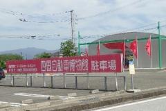 13四国自動車博物館