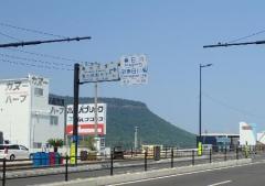 春日川と屋島