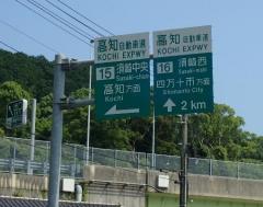 14高知自動車道