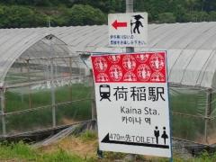 12荷稲駅近く