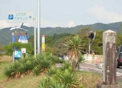 5道の駅と公園