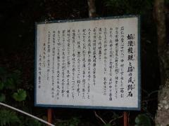16姥滝権現看板