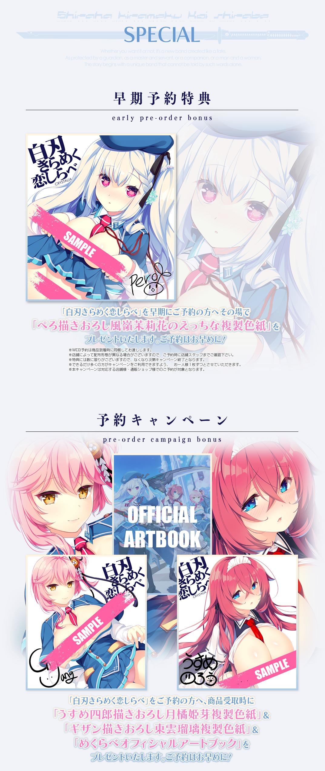 白刃きらめく恋しらべ _ CRYSTALiA (4)