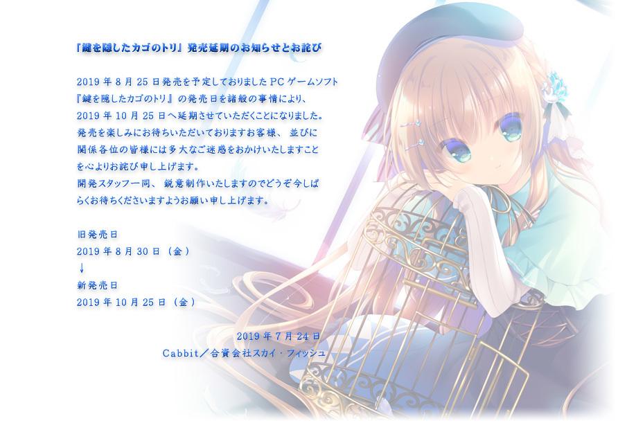 torikago_owabi.jpg
