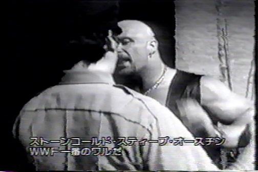 WWF一番の悪