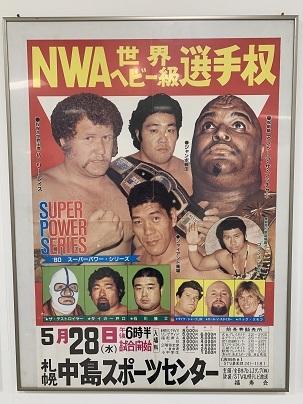 80スーパーパワーシリーズ