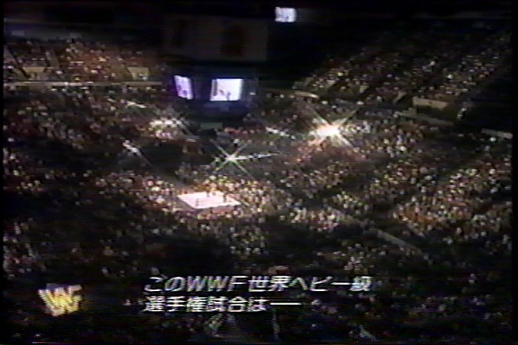 WWF世界ヘビー級選手権は
