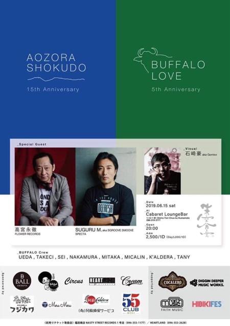 buffalolove20190615_R.jpg