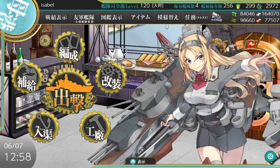 kancolle_20190607-125832777.png