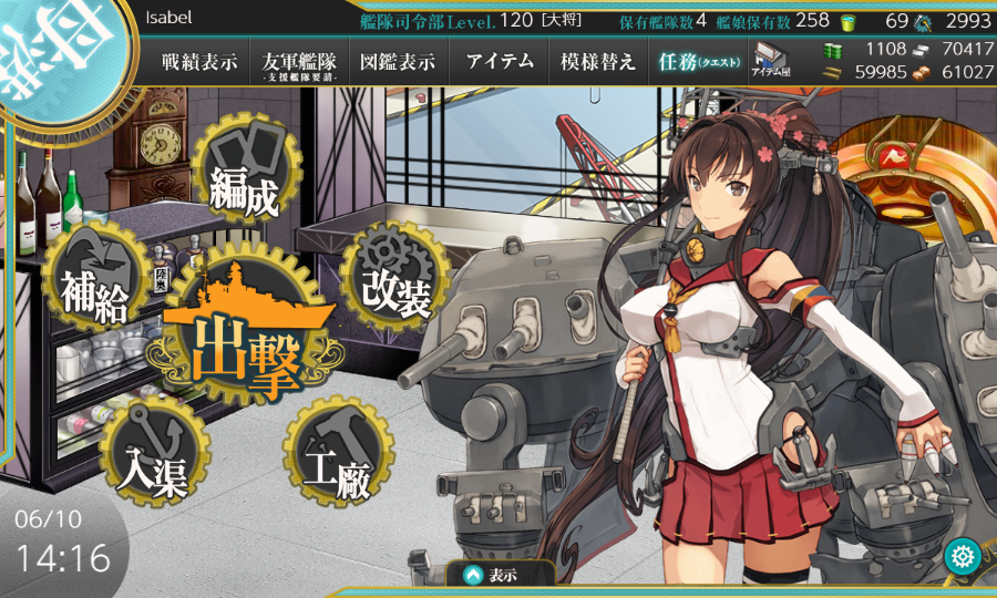 kancolle_20190610-141631400.png