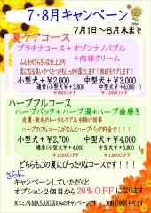 7.8月キャンペーンブログ画像