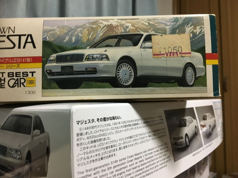 アオシマ ベストカー マジェスタ