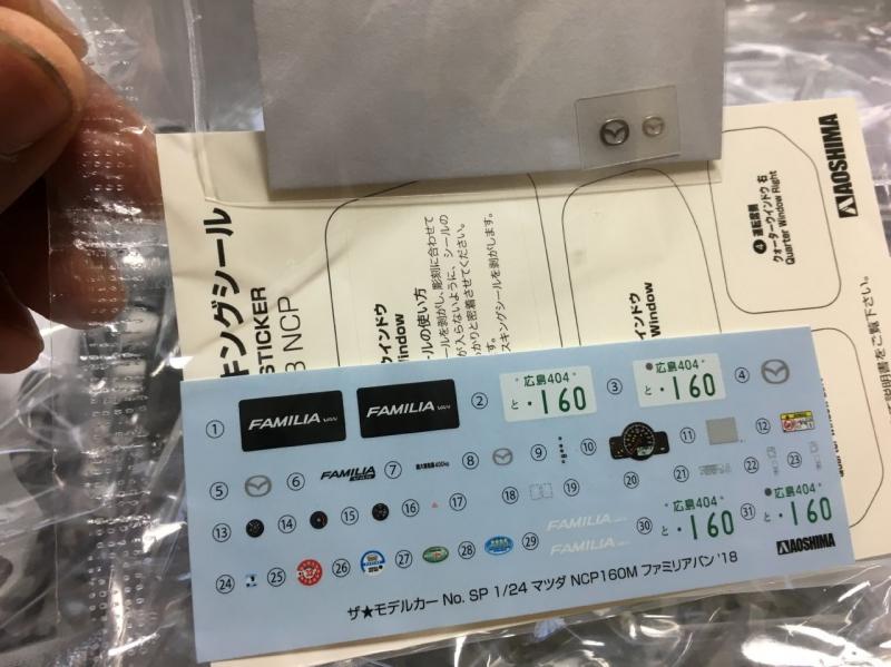 アオシマ ファミリアバン NCP160M
