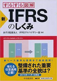 IFRS_convert_20190512200714.jpg