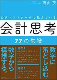 kaikeisikou_convert_20190802233930.jpg