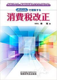 syouhizei_convert_20190802234002.jpg