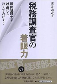 zeimu_tyakugannryoku_convert_20190512200810.jpg