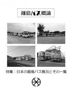 離島バス概論表紙1
