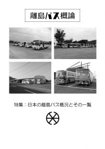 離島バス概論1