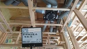 金沢市高柳町_第3種換気設備本体_高気密高断熱_FPの家