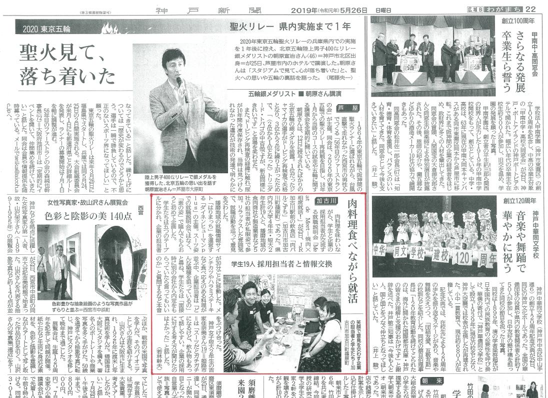 Meat de Meet H31年5月26日 神戸新聞朝刊