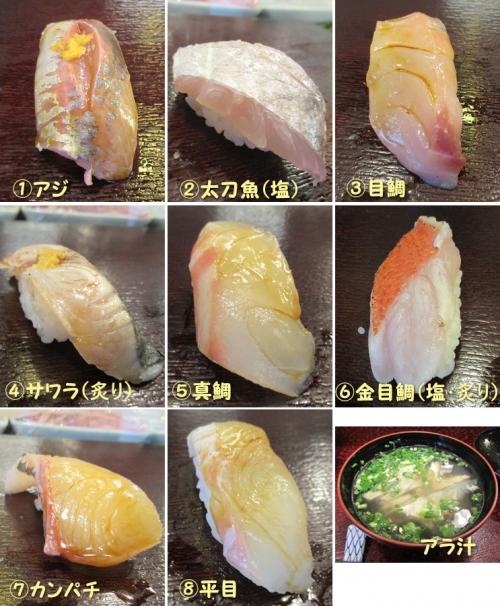 熱海でお寿司