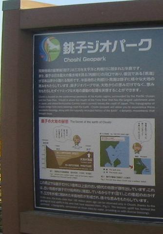 04銚子ジオパーク(拡大2)