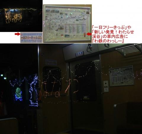 13水沼駅~沢入駅のイルミ201601(連結その11)
