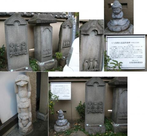 04目黒区下目黒、大円寺の石仏(連結その2)