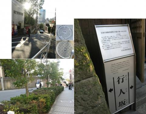 01目黒区、行人坂の石仏(連結その1)