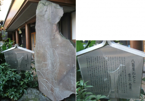 07目黒区下目黒、大円寺の石仏(連結その4)