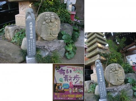 05目黒区下目黒、大円寺の石仏(連結その3)