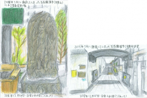 01五百羅漢寺の青面金剛(色鉛筆画)連結