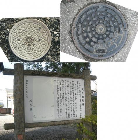03大天白神社(連結その2)