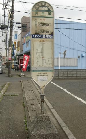 06見沼区御蔵、庚申塚バス停