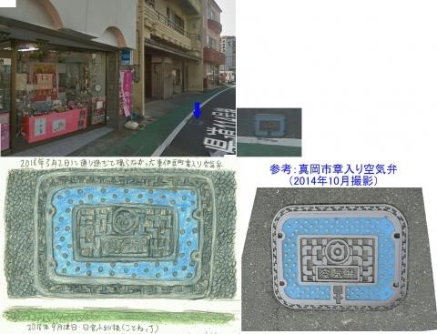 04東伊豆町稲取、県道114号線の制水弁(L字模様)連結1