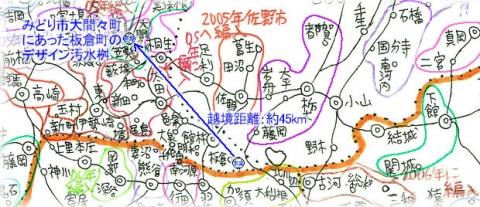 06越境蓋(大間々町と板倉町)
