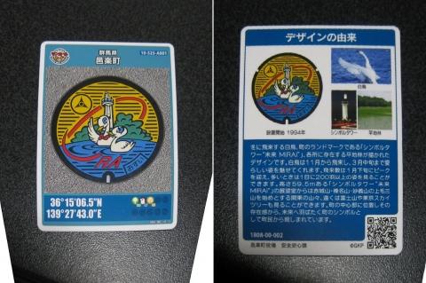 06邑楽町のマンホールカード201902(連結)